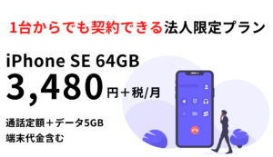 iPhone SE 64GB月額3,480円